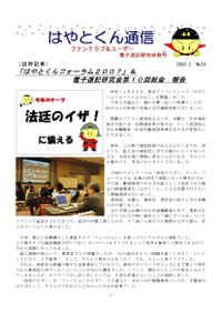 Hayatokun_newsletter39hyousi